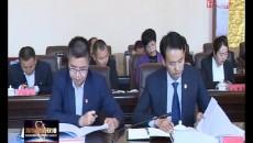 海东市直机关党的工作暨纪检工作会议召开