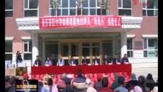 """海东市红十字会举行养老基地挂牌及""""博爱月""""捐赠仪式"""