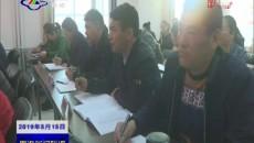 果洛州举办第十六期中青年干部培训班