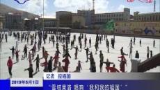 """""""雪域果洛 唱响'我和?#19994;?#31062;国'""""主题快闪活动在格萨尔文化广场上演"""