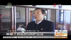 三江源 :做冬虫夏草领域的品牌企业