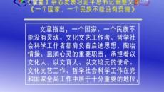 《求是》杂志发表习近平总书记重要文章《一个国家、一个民族不能没有灵魂》