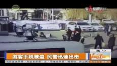 游客手机被盗 民警迅速出击