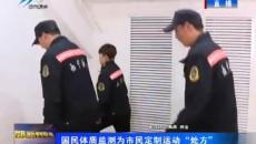 """国民体质监测为西宁市民定制运动""""处方"""""""