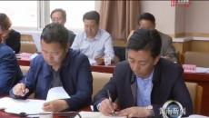 """黄南州""""厕所革命""""推进会召开"""
