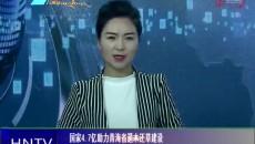 国家4.7亿助力青海省退牧?#20849;?#24314;设