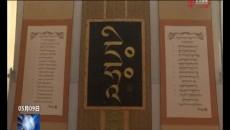 【壮丽70年 奋斗新时代】囊谦县举办藏文书法展