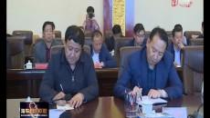 海东市召开迎接全面推行河湖长制国家检查评估工作部署会议
