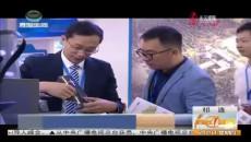 2019青洽会祁连县成功签约5.88亿元