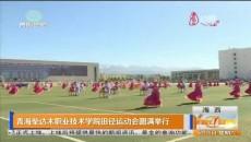 青海柴达木职业技术学院田径运动会圆满举行