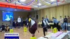 """甘德团县委举办第二届""""青春同行·缘来有你""""青年交友会"""