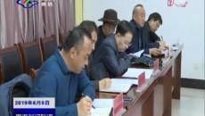 果洛州召开第四十次州委常委(扩大)会议