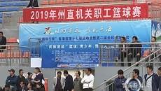 黄南州首届州直机关职工篮球赛开赛