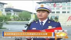 省消防救援總隊綜合應急救援機動支隊掛牌
