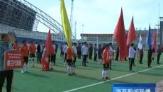 海西州第三届民族传统体育运动会暨全民健身大会开幕