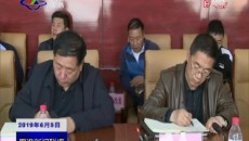 果洛州政府召开州政协十三届四次会议委员提案交办会