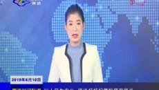 果洛新闻联播 20190610