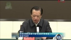 中央扫黑除恶第18督导组督导万博官网manbetx省工作动员会在西宁召开
