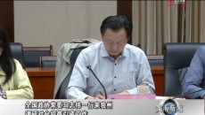 全国政协常委马志伟一行来黄南州调研对台招商引资工作