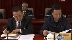 黄南州第十五届人大常委会召开第十八次会议