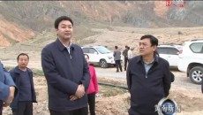 严金海在黄南州调研时强调:夯实乡村治理基础 助推乡村振兴战略