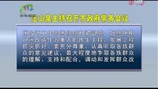 格尔木新闻联播 20190606
