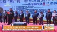 """2019""""青廣網""""杯青海省自行車聯賽·莫河站比賽圓滿落幕"""