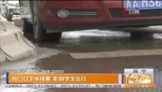 校门口下水堵塞 影响学生出行