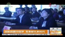 创新助圆中国梦 青春献礼新时代