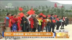 """""""快闪""""歌唱祖国 献礼新中国成立70周年"""
