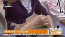 濃情端午 粽香社區