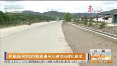 民和縣持續加快推進重點交通項目建設進度