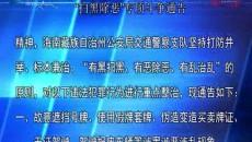 """海南藏族自治州公安局交通警察支隊""""掃黑除惡""""通告"""