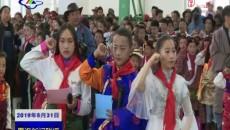 """白加扎西参加玛沁县第一民族小学庆""""六一""""国际儿童节活动并看望慰问全体师生"""