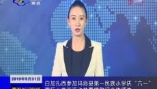 果洛新闻联播 20190531