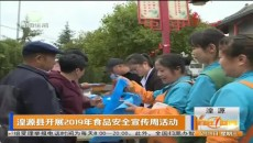 湟源县开展2019年食品安全宣传周活动