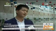 青海省大众创业万众创新活动周启动