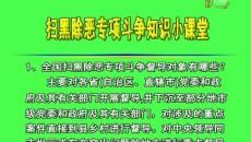 黄南新闻联播 20190603