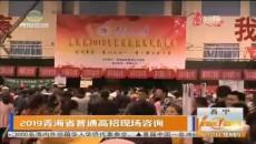 2019青海省普通高招现场咨询
