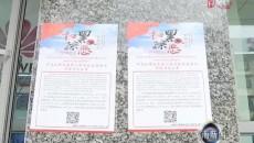 黄南州各单位纷纷开展扫黑除恶专项斗争宣传活动