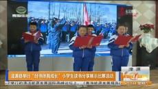 """湟源县举行""""好书伴我成长""""小学生读书分享展示比赛活动"""