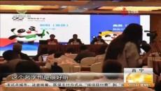 西宁熊猫馆媒体见面会在青海宾馆举行