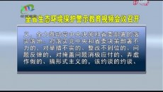 格尔木新闻联播 20190605