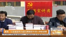 黄南:以全面宣传力促扫黑除恶专项斗争新进展