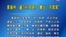 """黄南州:逾7000贫困户 搬出""""穷窝窝"""""""