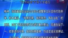 """海南藏族自治州公安局交通警察支队""""扫黑除恶""""通告"""