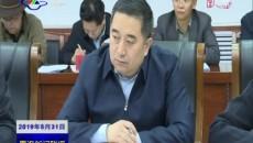 果洛州认真学习贯彻中央省委有关会议及文件精神