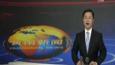 黄南州召开配合中央扫黑除恶督导组工作领导小组会议