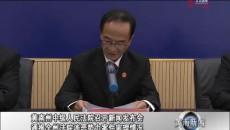黄南州中级人民法院召开新闻发布会通报全州法院涉恶势力案件审理情况