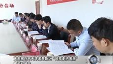 """黄南州召开天津滨海新区""""科技走进黄南""""座谈对接会"""
